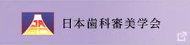 日本歯科審美学会