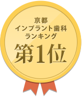 京都インプラント歯科ランキング第一位